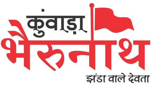 bherunath-logo-for-web.jpg